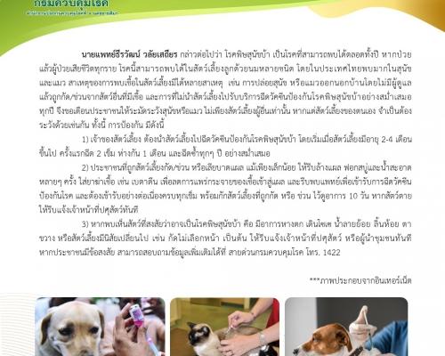โรคพิษสุนัขบ้า ยังไม่มียารักษา ไม่ว่าคนหรือสัตว์ที่ติดเชื้อนี้ จะเสียชีวิตทุกราย